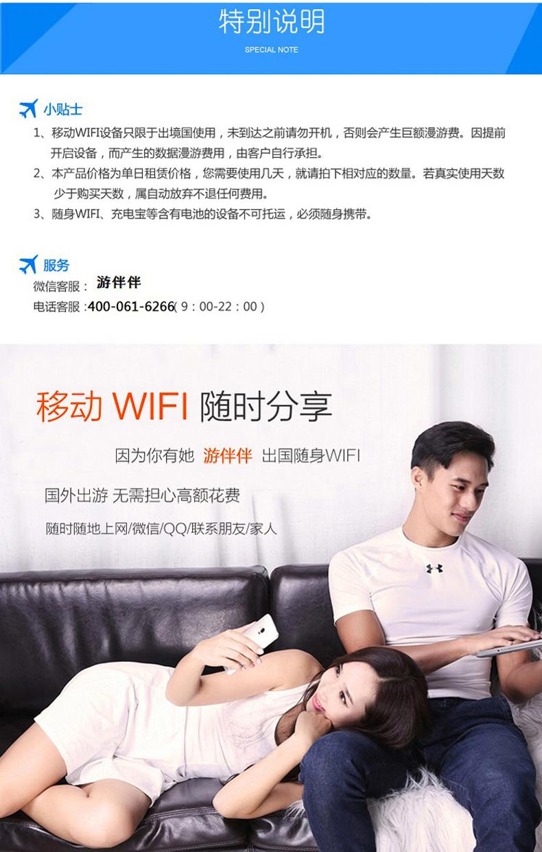 韩国WiFi租赁(中国领取-游伴伴)-详情页_07.jpg