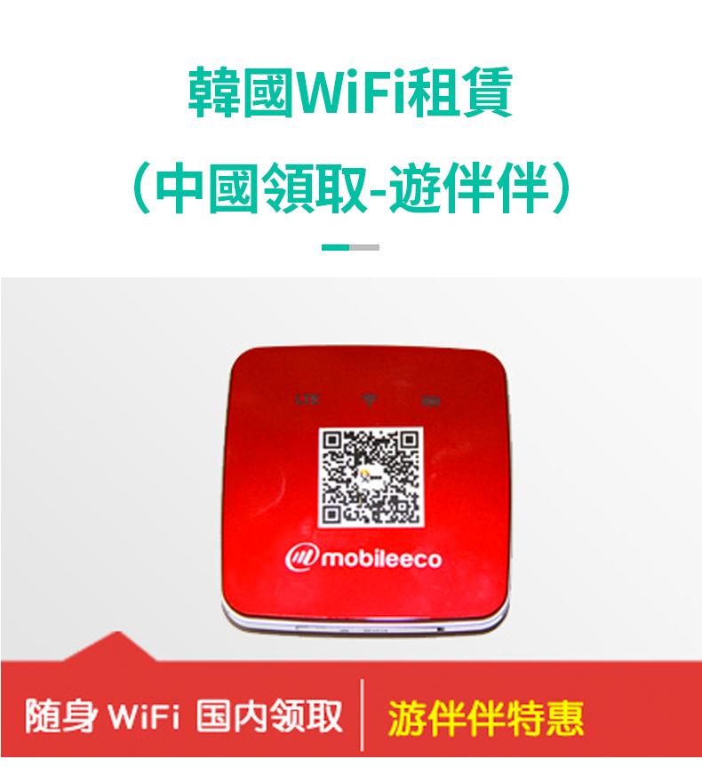 韓國WiFi租賃(中國領取-遊伴伴)-詳情頁繁體_01.jpg