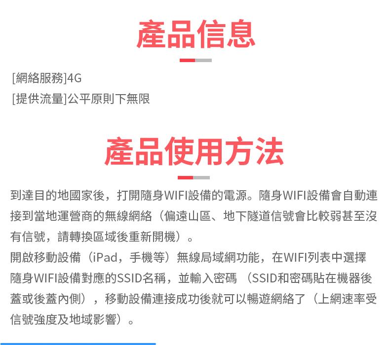 韓國WiFi租賃(中國領取-遊伴伴)-詳情頁繁體_05.jpg