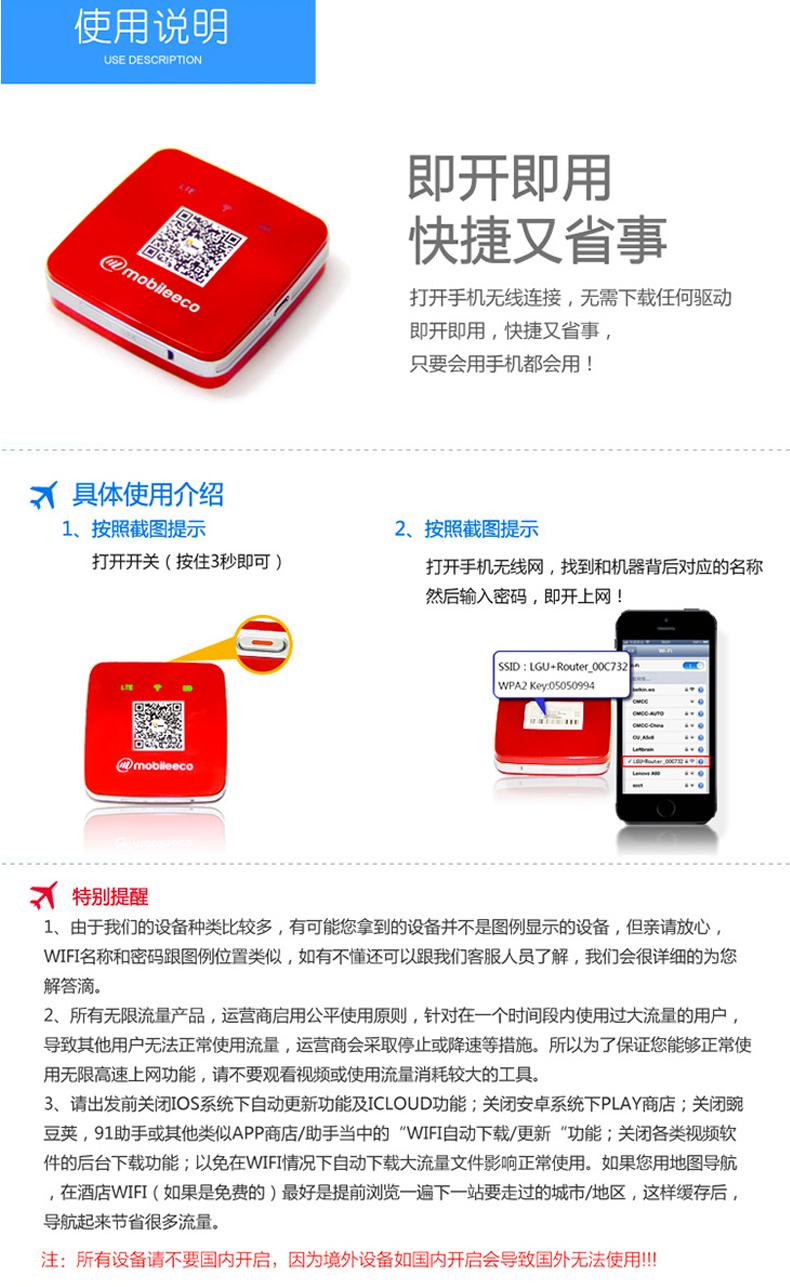 韓國WiFi租賃(中國領取-遊伴伴)-詳情頁繁體_06.jpg