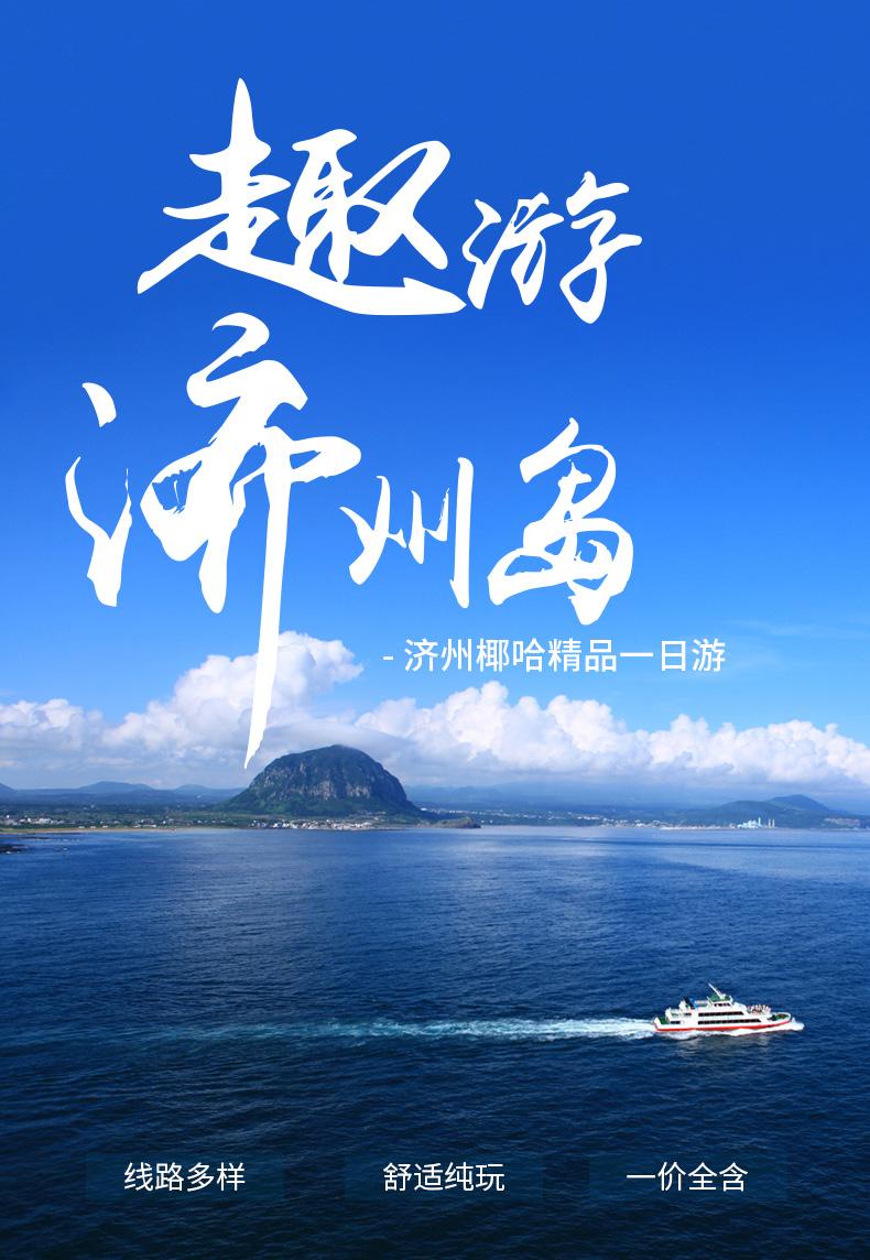 济州岛椰哈精品一日游-详情页_01.jpg