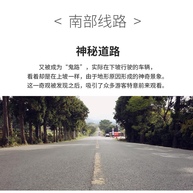 济州岛椰哈精品一日游-详情页_16.jpg