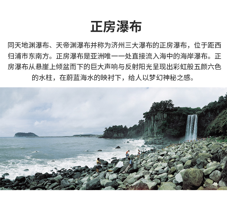 济州岛椰哈精品一日游-详情页_22.jpg