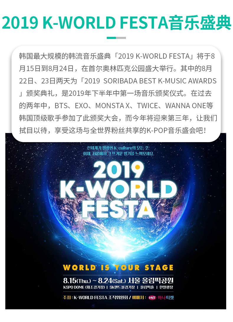 2019-K-WORLD-FESTA音乐盛典-详情页_01.jpg