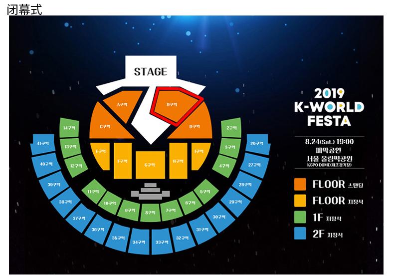 2019-K-WORLD-FESTA音乐盛典-详情页_08.jpg