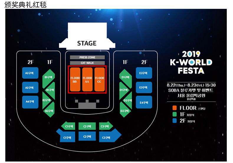 2019-K-WORLD-FESTA音乐盛典-详情页_09.jpg