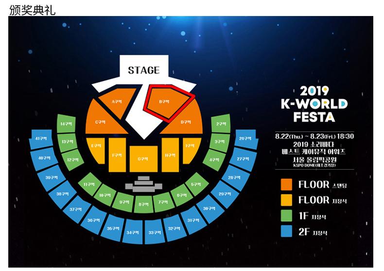 2019-K-WORLD-FESTA音乐盛典-详情页_10.jpg