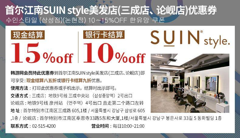 江南SUIN style美发店(三成店、论岘店)15%优惠券