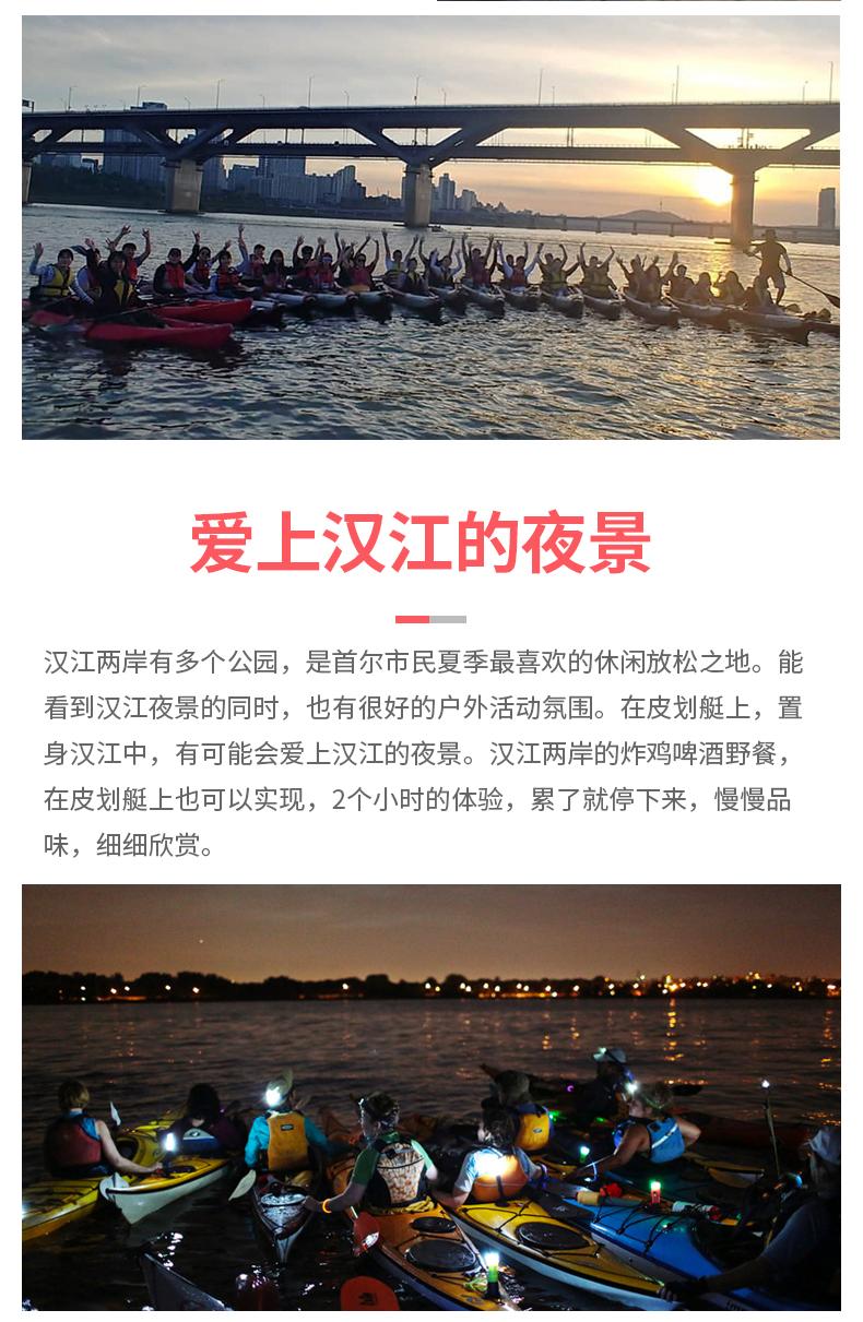 汉江皮划艇_03.jpg