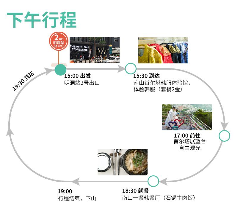 南山首尔塔韩服体验半日游-详情页_03.jpg