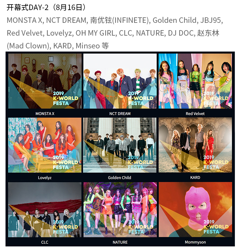 2019-K-WORLD-FESTA音乐盛典-详情页_03.jpg