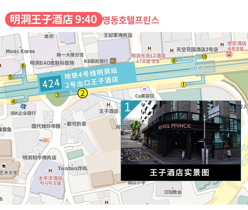 首尔-爱宝乐园直通往返大巴_05.jpg