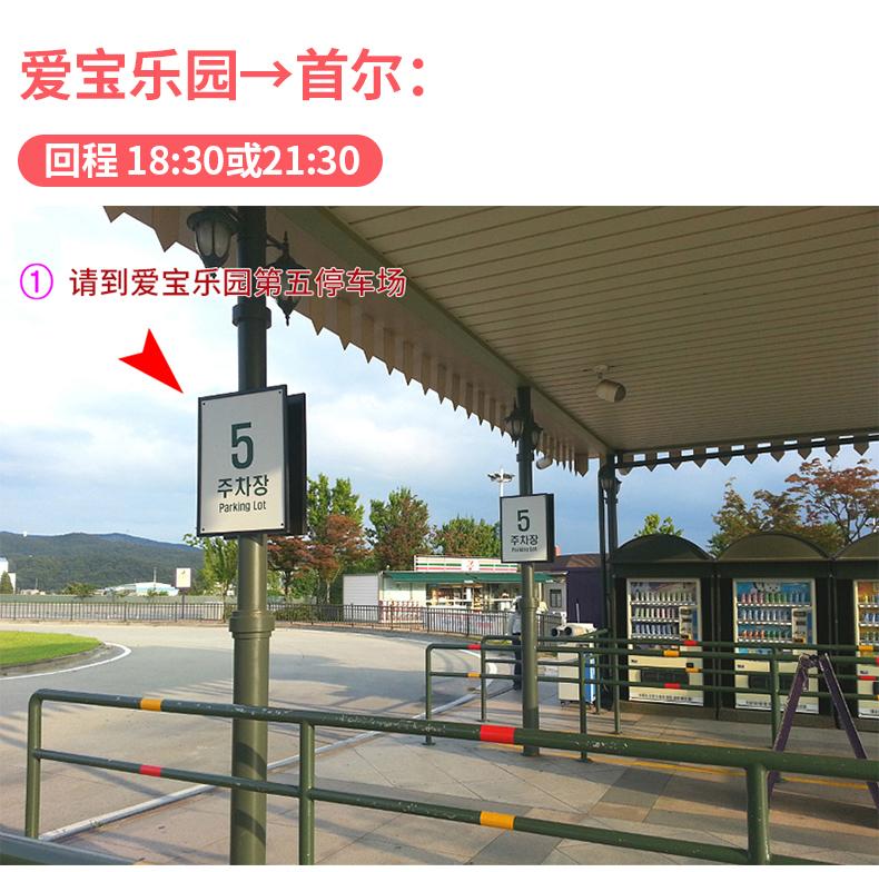 首尔-爱宝乐园直通往返大巴_07.jpg