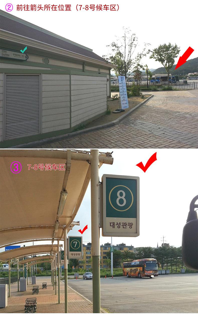 首尔-爱宝乐园直通往返大巴_08.jpg