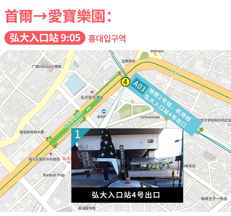 首爾-愛寶樂園直通往返大巴繁體_03.jpg