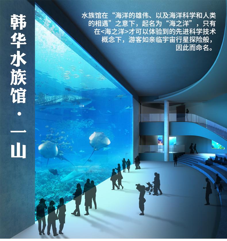 一山韩华Aqua-planet水族馆_01.jpg