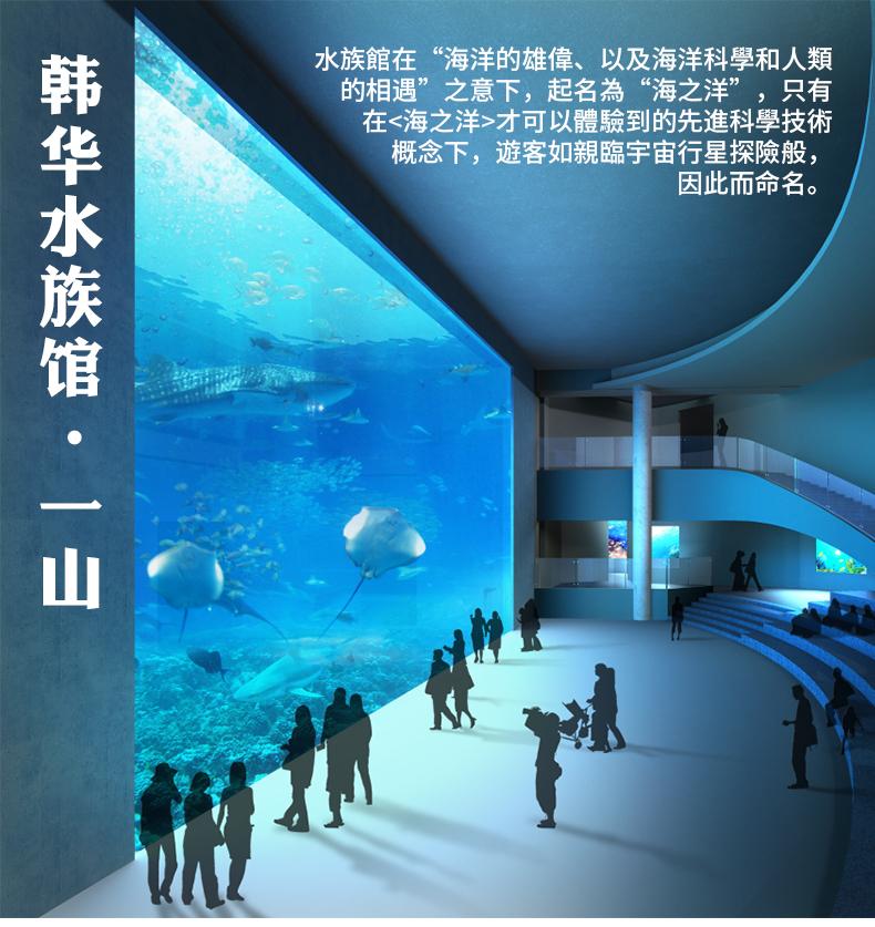 一山韓華Aqua-planet水族館繁體_01.jpg