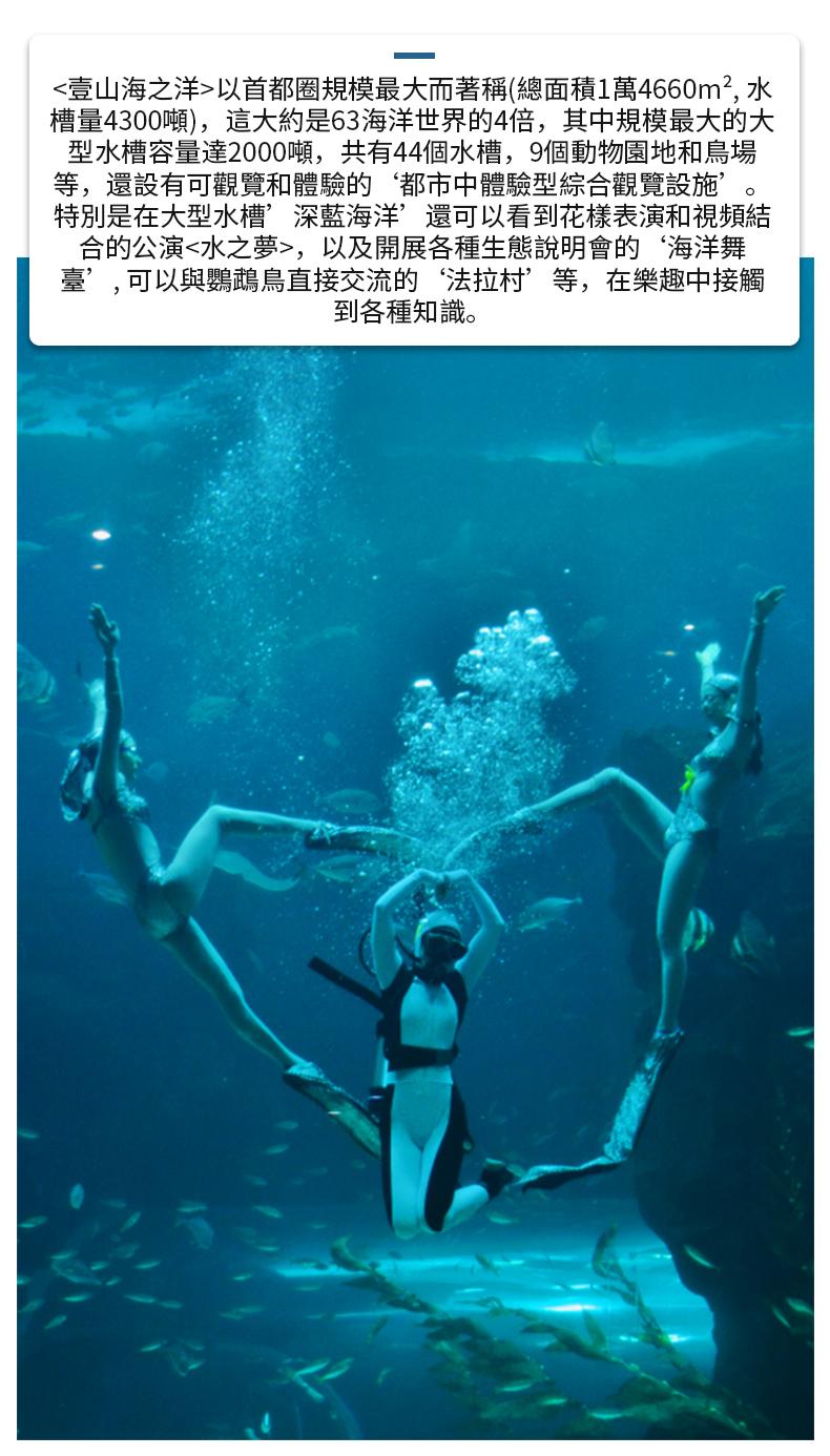 一山韓華Aqua-planet水族館繁體_04.jpg