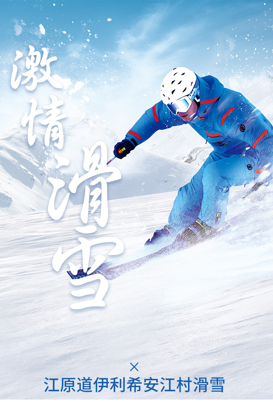 江原道伊利希安江村滑雪-详情页_01.jpg