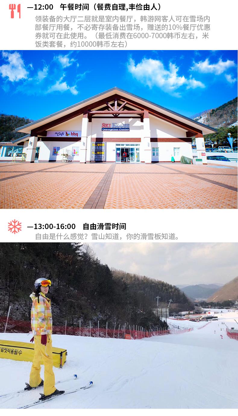 江原道伊利希安江村滑雪-详情页_04.jpg