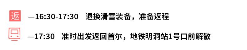 江原道伊利希安江村滑雪-详情页_05.jpg