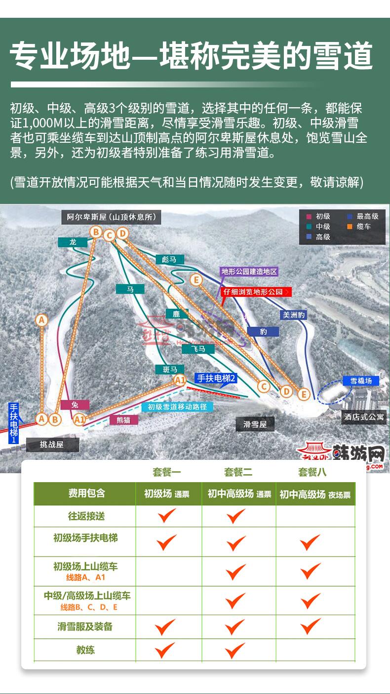 江原道伊利希安江村滑雪-详情页_07.jpg