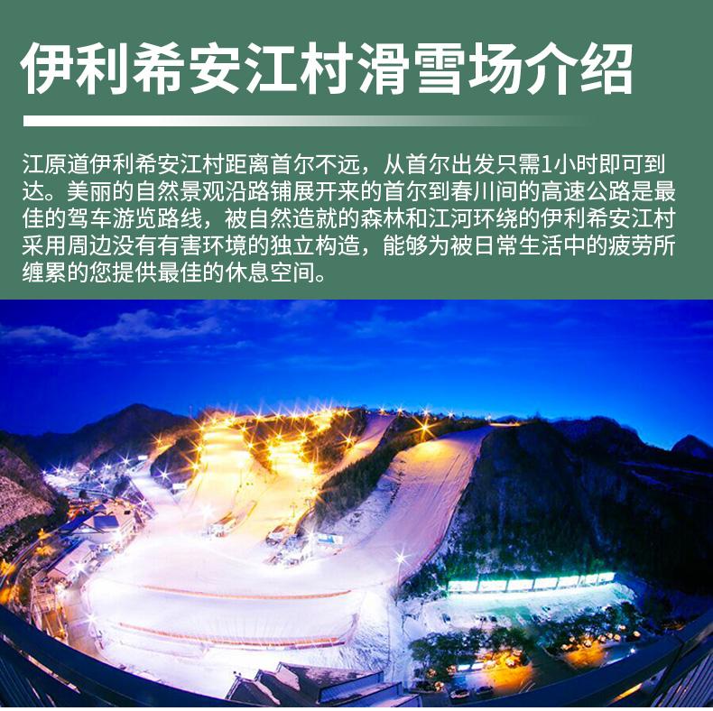 江原道伊利希安江村滑雪-详情页_08.jpg