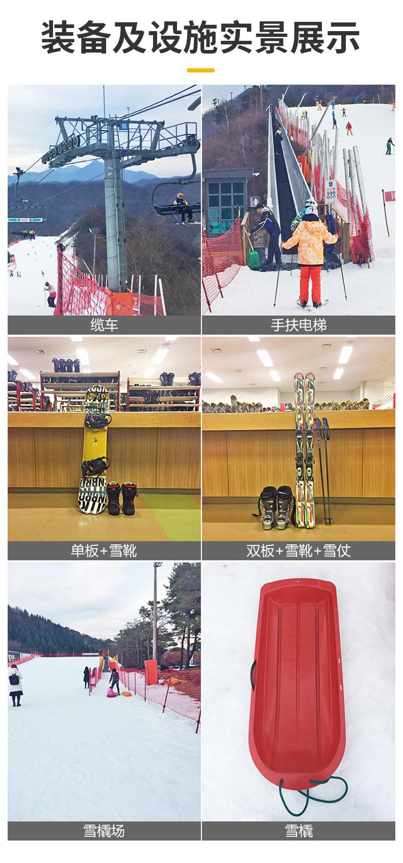 江原道伊利希安江村滑雪-详情页_12.jpg