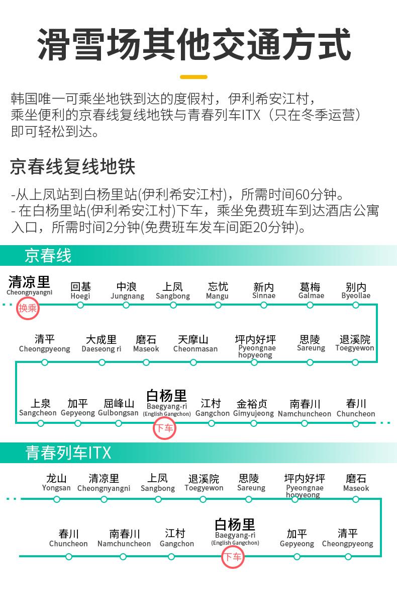 江原道伊利希安江村滑雪-详情页_13.jpg
