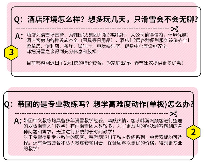 江原道伊利希安江村滑雪-详情页_15.jpg