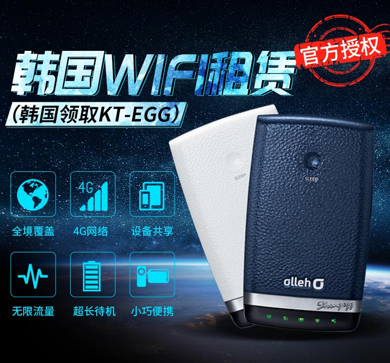 韩国WiFi租赁(韩国领取KT-EGG)-详情页_01.jpg