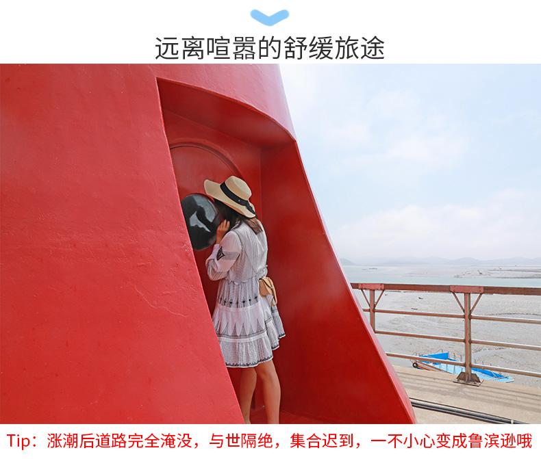 济扶岛一日游--详情页_10.jpg