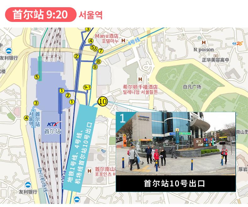 首尔-爱宝乐园直通往返大巴_04.jpg