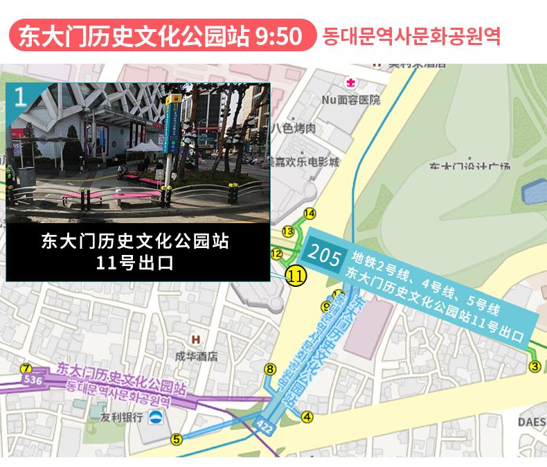 首尔-爱宝乐园直通往返大巴_06.jpg