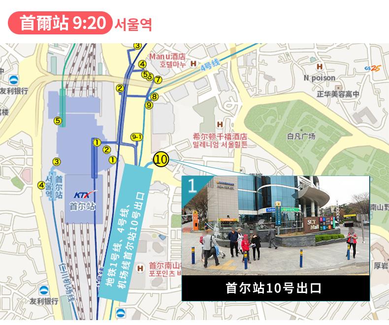 首爾-愛寶樂園直通往返大巴繁體_04.jpg