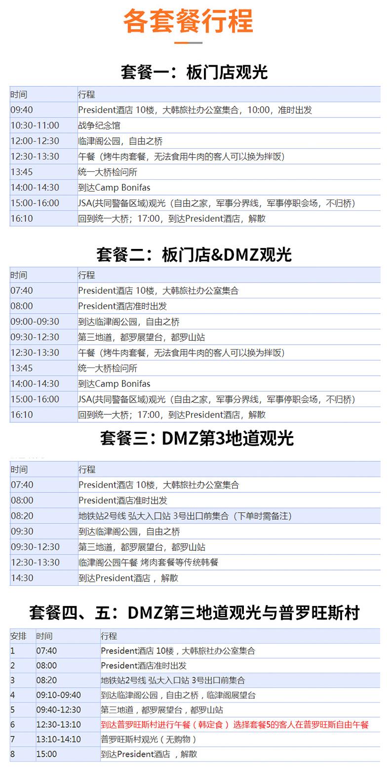 【三八线】DMZ板门店第三地道观光-详情页_02(1).jpg