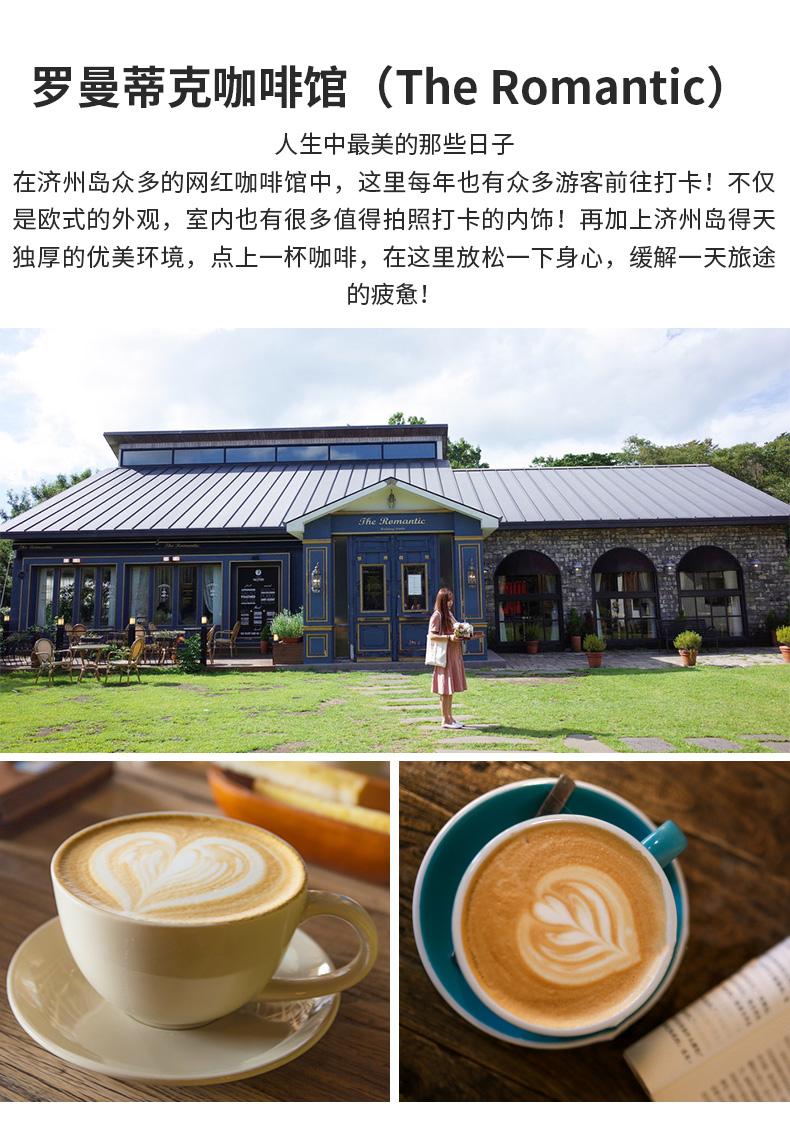 济州岛红星精品一日游-详情页_09.jpg