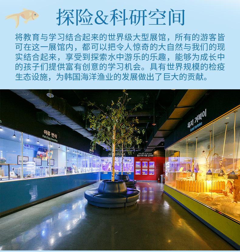 COEX水族馆-详情页_05.jpg