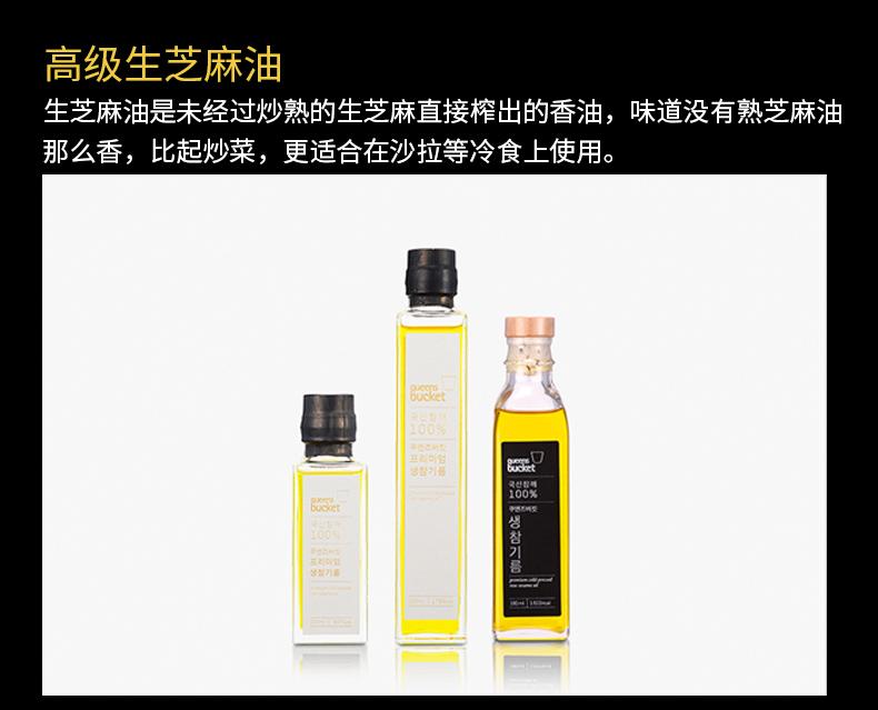 东大门天然紫苏籽油内服美容商品专卖店-详情页_08.jpg