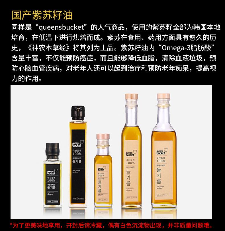 东大门天然紫苏籽油内服美容商品专卖店-详情页_09.jpg