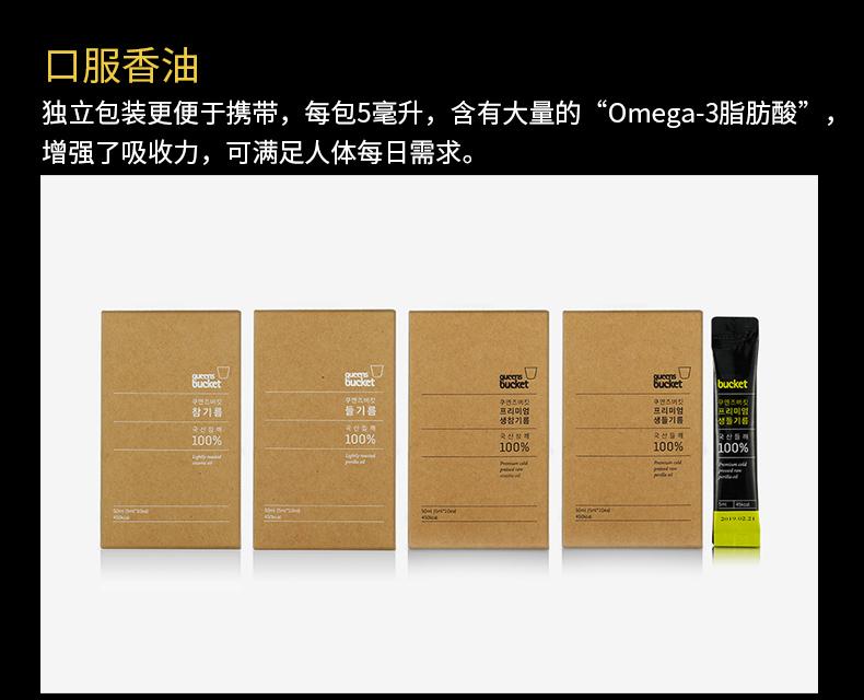 东大门天然紫苏籽油内服美容商品专卖店-详情页_10.jpg