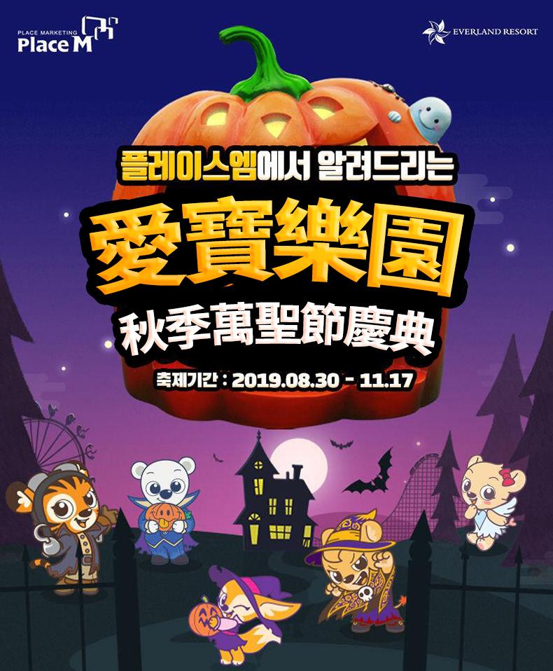 愛寶樂園秋季萬聖節慶典繁體_01.jpg
