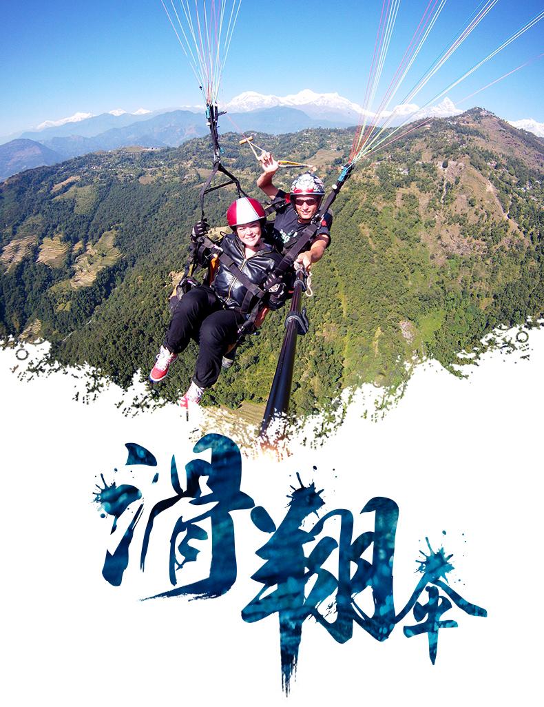 京畿道杨平Paralove滑翔伞-详情页_01.jpg