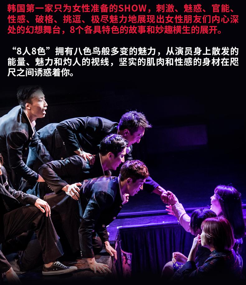 《Mr.SHOW》19禁音乐剧(猛男秀)-详情页_08.jpg