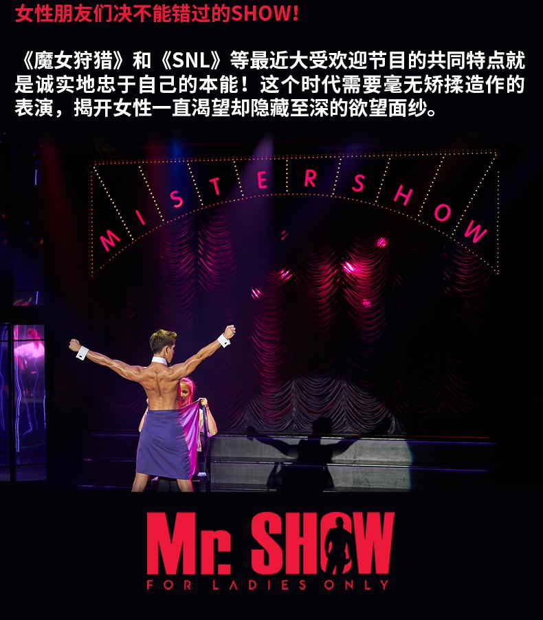 《Mr.SHOW》19禁音乐剧(猛男秀)-详情页_10.jpg