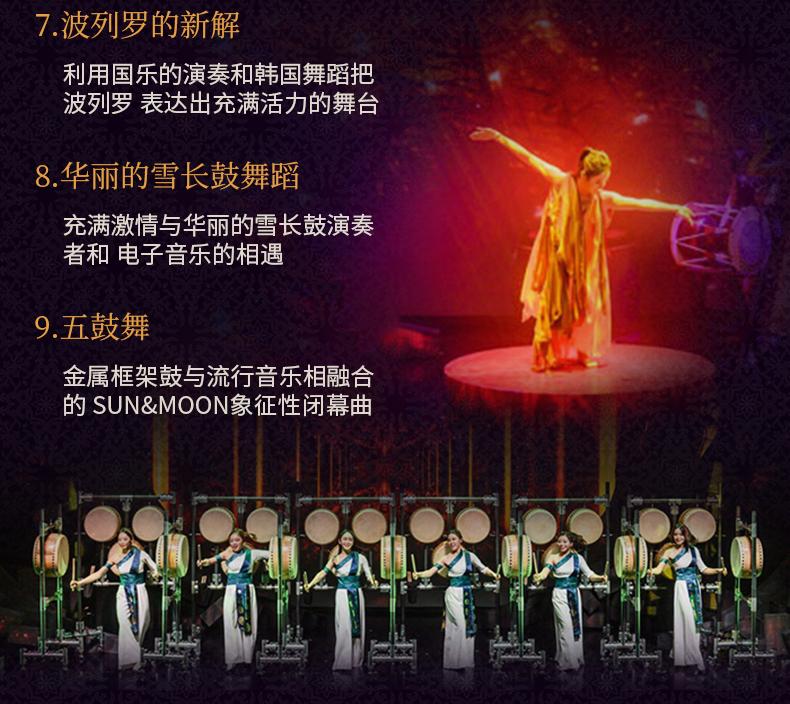 【首尔】国乐秀-SUN&MOON-详情页_04.jpg