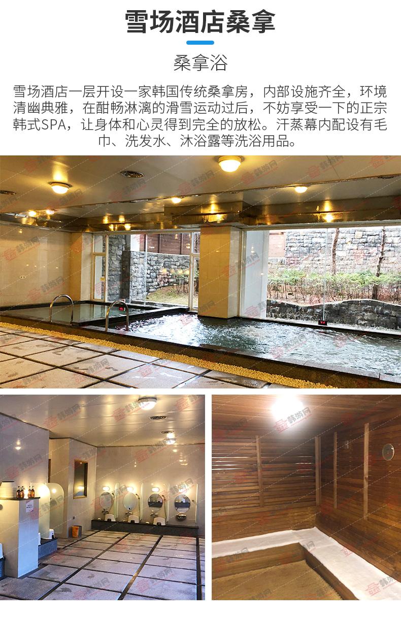 江原道伊利希安江村滑雪-新详情_12.jpg