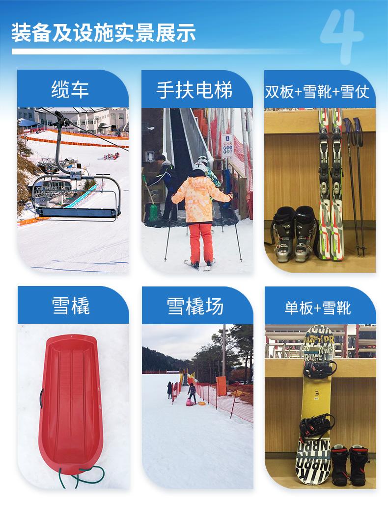江原道伊利希安江村滑雪-新详情_13.jpg