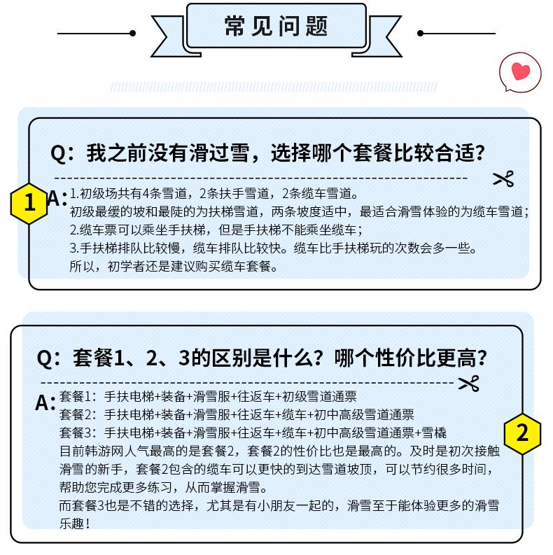 江原道伊利希安江村滑雪-新详情_15.jpg