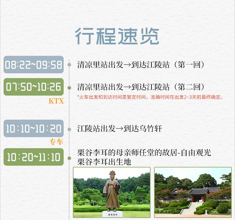 江陵乌竹轩+镜浦莲湿地+正东津KTX一日游-详情页_02.jpg